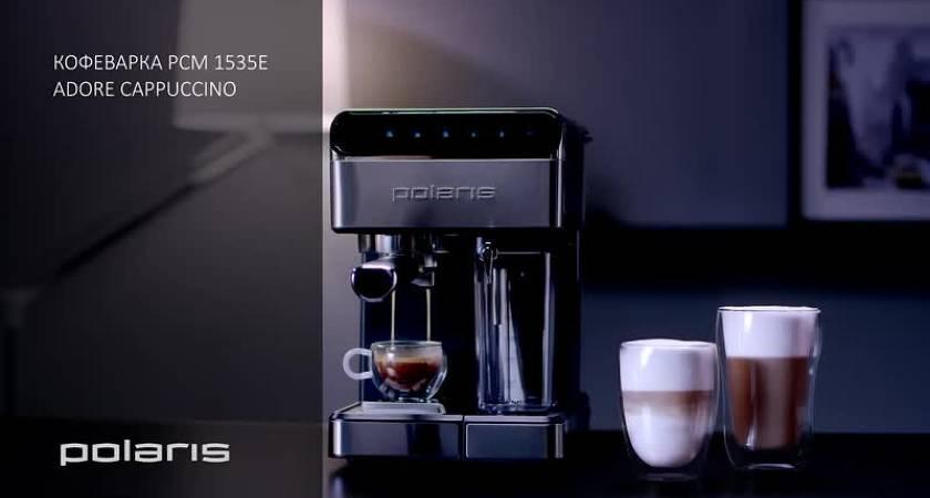 PCM 1535E Adore Cappuccino: новая кофеварка с системой Coffee Non-Stop от Polaris