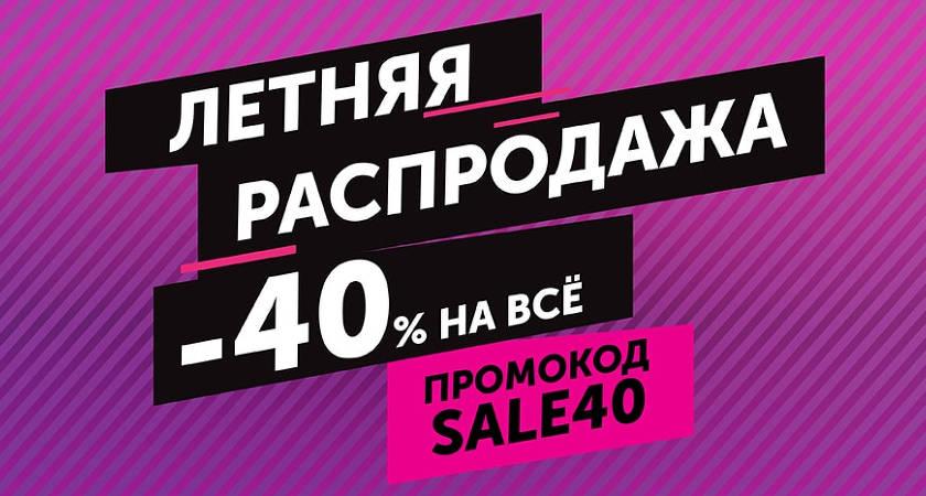 Что за щедрость? Интернет-магазин Polaris предлагает 40% скидку на всю технику!