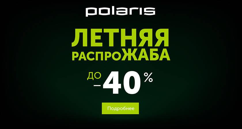 Внимание! С 9 по 15 июля на просторах интернет-магазина Polaris
