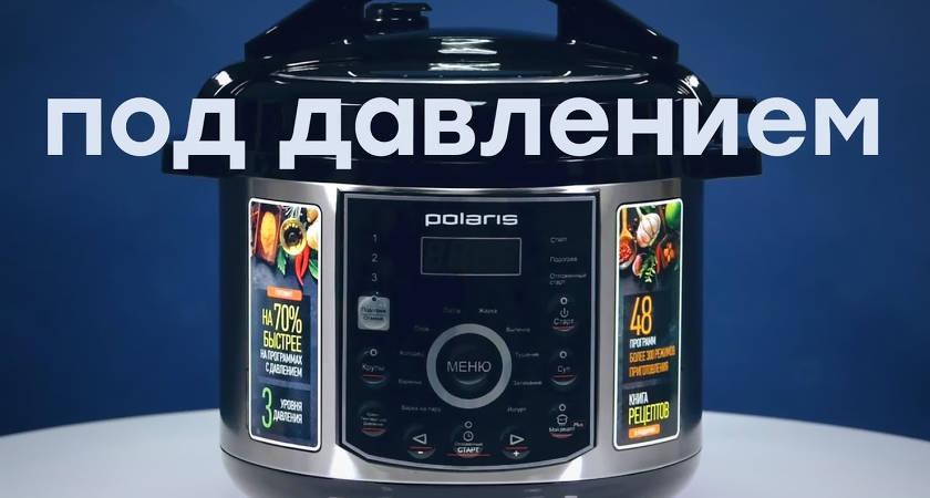 Компания Polaris представила Polaris PPC 1305AD – скороварка и мультиварка в одном кухонном приборе