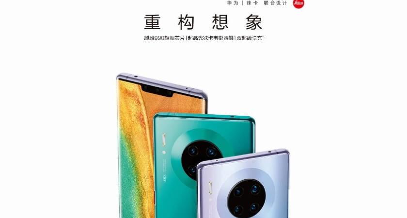 В сеть просочились изображения Huawei Mate 30 Pro