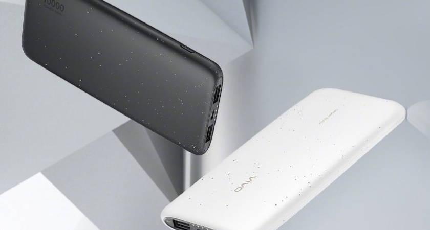 Компания Vivo презентовала два переносных аккумулятора до 10000 мАч