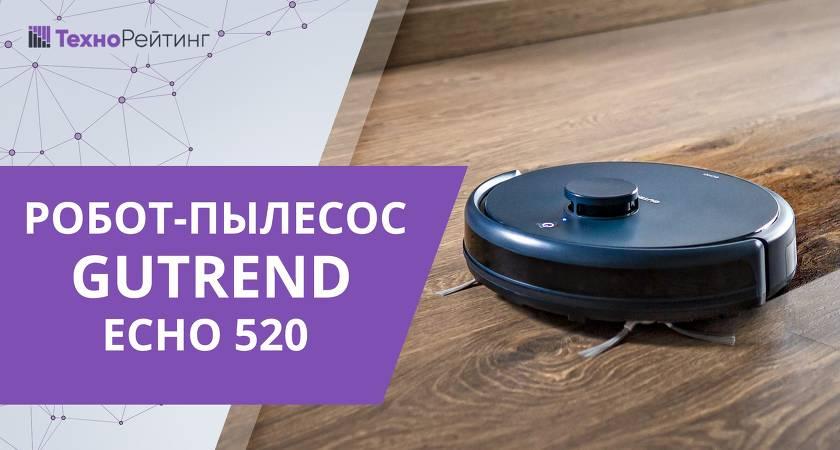 Обзор робота-пылесоса Gutrend Echo 520