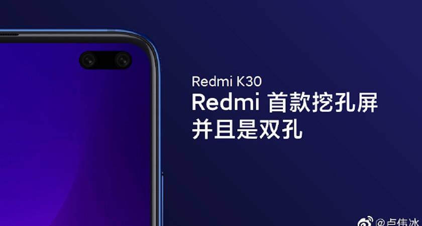 Что известно о Redmi K30?
