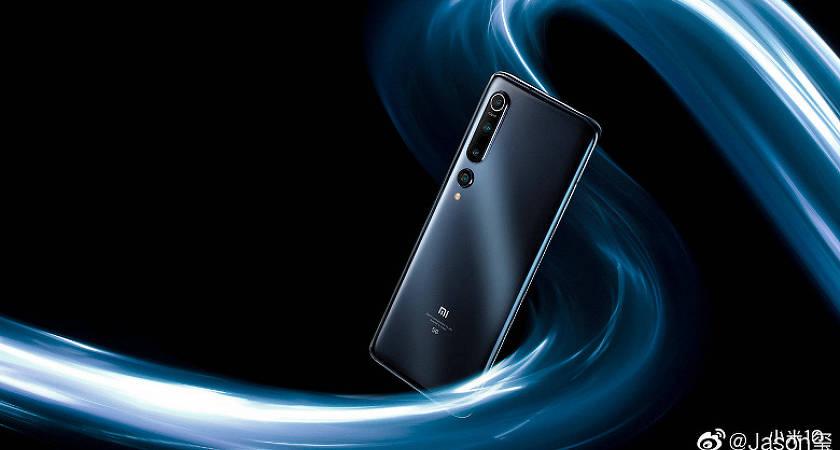 Xiaomi Mi 10: первую партию уже распродали!