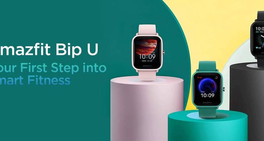 Amazfit Bip U – новые смарт-часы уже в продаже на Amazon еще до презентации