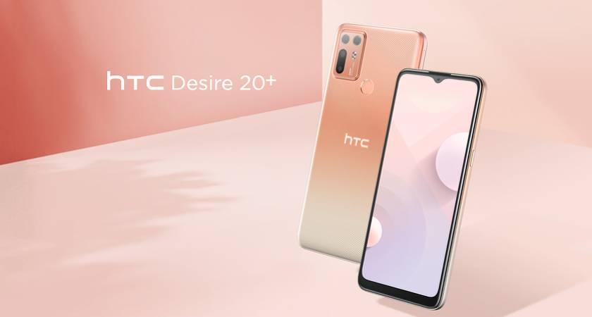 HTC Desire 20+: еще один дебют с Quick Charge 4.0