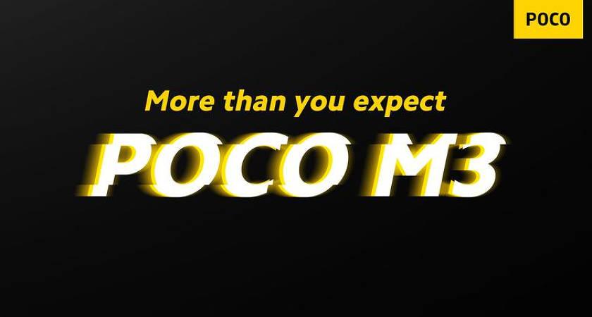 Бренд POCO сообщил о выходе нового смартфона X3 NFC