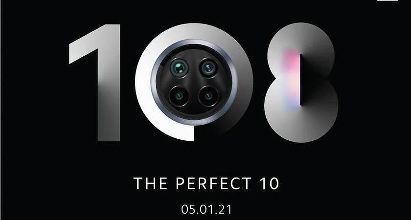 5 января компания Xiaomi представит Mi 10i