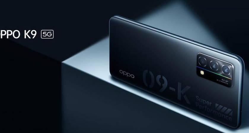 OPPO K9 5G получит чип Snapdragon 768G и быструю зарядку на 65 Вт