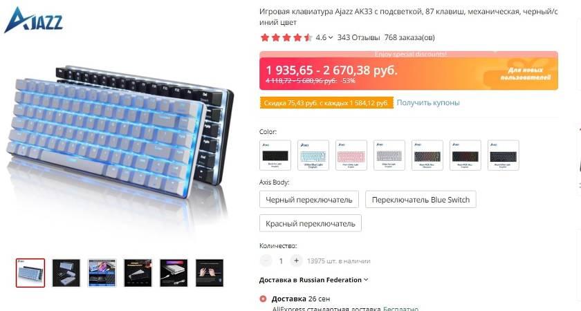 «Открытие недели на AliExpress»: игровая клавиатура Ajazz AK33со скидкой в 53%