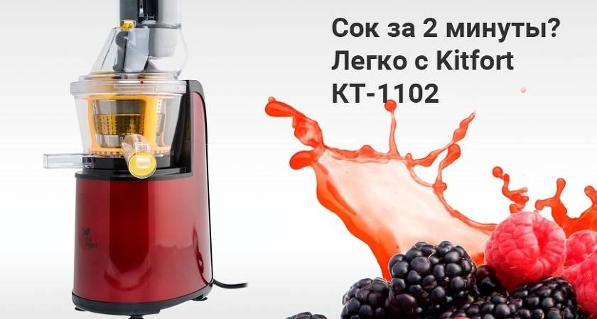 Обзор соковыжималки Kitfort KT-1102