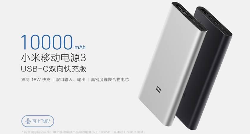 Xioami Mi Power 3 Pro:  презентация нового PowerBank с быстрой зарядкой