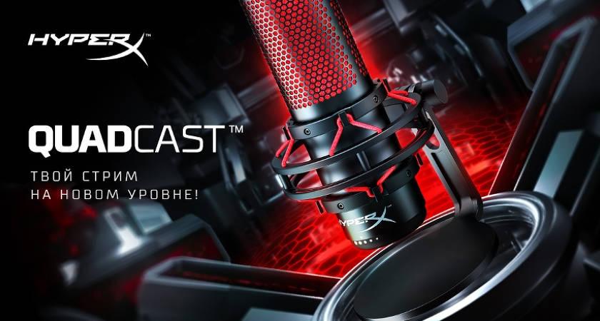 HyperX QuadCast – представлен новый микрофон для стримов