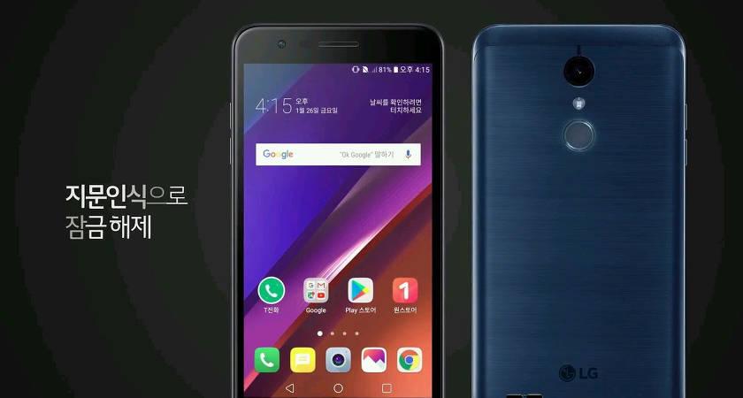 Компания LG представила новый бюджетный смартфон X4