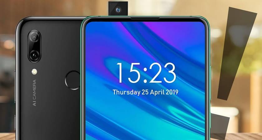 Копания Huawei готовится к презентации смартфона P Smart Z с выезжающей камерой