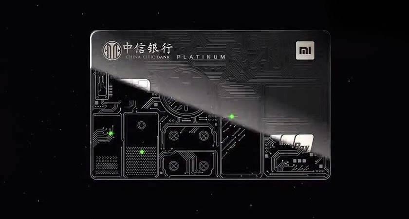 Не только Apple: компания Xiaomi выпускает кредитную карту